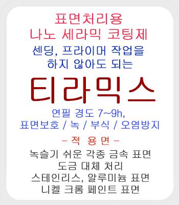 """""""티라믹스"""" 열경화성 나노 세라믹 코팅제"""